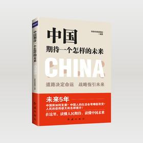 【中国期待一个怎样的未来】一本书读懂中国未来5年