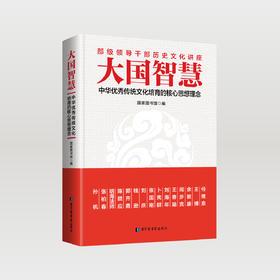 【大国智慧】中华优秀传统文化培育的核心思想理念