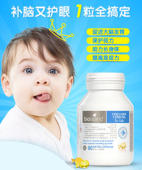 澳洲进口Bio Island鳕鱼油+dha软胶囊60粒婴儿宝宝儿童补脑补眼