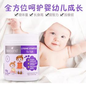 澳洲Bio Island黄金助长素1段婴幼儿童赖氨酸长高素150g生长发育