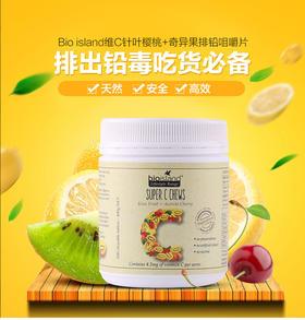 澳洲Bio island维生素C针叶樱桃+奇异果 儿童可用排铅咀嚼片200片