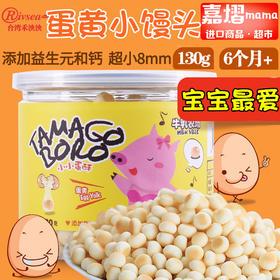 台湾RIVSEA 禾泱泱婴幼儿蛋黄蛋酥小馒头磨牙饼干宝宝婴儿零食