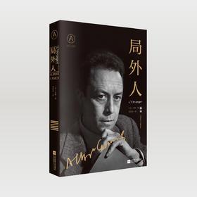 【局外人】《局外人》《鼠疫》获诺贝尔文学奖60周年纪念版