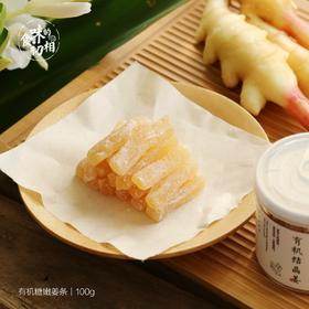 食味的初相 有机糖嫩姜条 姜糖 软糯Q弹 海拔1000多米有机嫩姜制成 多年出口欧美、日本