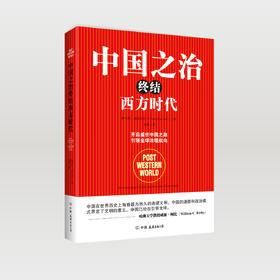 【中国之治终结西方时代】一本书读懂中国将如何引领世界