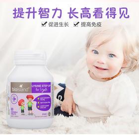 澳洲进口bio island助长素赖氨酸黄金助长素儿童成长发育2段60粒