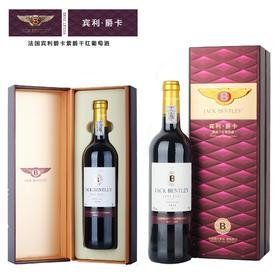 法国宾利酒庄 宾利爵卡 紫爵赤霞珠干红 原瓶原装进口 礼盒装