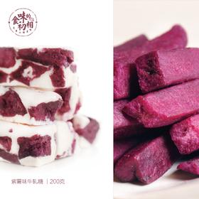 清芬紫薯 手工工艺紫薯牛轧糖 200g FX
