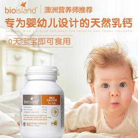 bio island乳钙 婴幼儿补钙 婴儿宝宝儿童钙片澳洲进口液体钙90粒