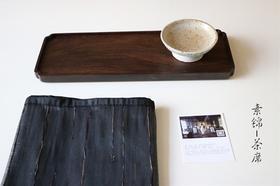 茶席-素锦