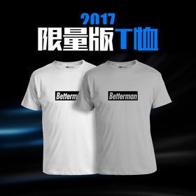 【限量版】2017牛男原创型男T恤 弹性舒适够有型