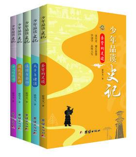 少年品读史记(专为8-14岁孩子撰写的《史记》入门读本,用孩子的语言,讲述有温度的历史人物故事,让孩子和书中的人物对话,感悟生命