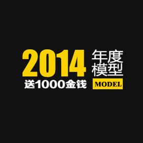 2014年中国室内设计联盟模型700套
