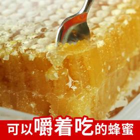 [优选]【四大名蜜】新疆天然荆花蜂巢蜜 养肺润肠 提高免疫 (128元/500g)