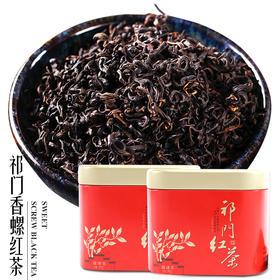 安徽祁门红茶工夫红茶125g