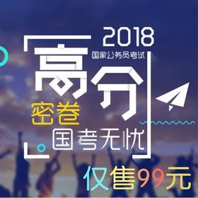 【现货】2018国考高分密卷