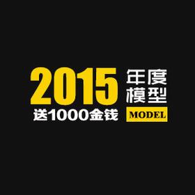 2015年室内设计联盟模型,依然火热销售中!