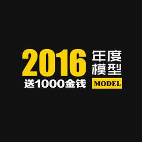 2016年室内设计联盟模型 最精品 最实用的模型库!