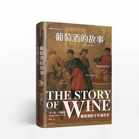 《葡萄酒的故事》休·约翰逊