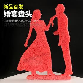 婚宴盘头模具【04】   盘饰模具可以制作盐雕、巧克力、琼脂等