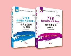 2018年广东省教师招聘考试专用教材