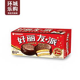 好丽友巧克力派6枚204g-800944