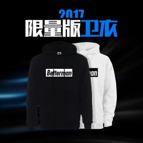 【限量】2017牛男原创型男卫衣  简约时尚有型范 限量款/现货