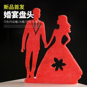 婚宴盘头模具【07】盘饰模具可以制作盐雕、巧克力、琼脂等