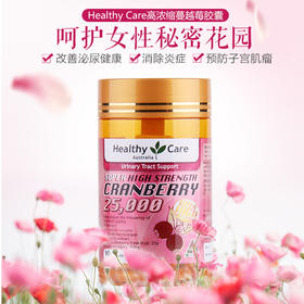 Healthy Care蔓越莓胶囊澳洲进口精华胶囊卵巢呵护25000*90粒