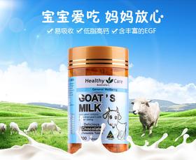 Healthy Care 山羊奶片咀嚼片巧克力味300粒易吸收低脂低敏高钙