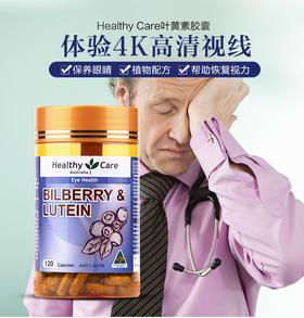 healthy care越橘蓝莓叶黄素软胶囊护眼保健品中老年成人儿童叶黄素保护视力