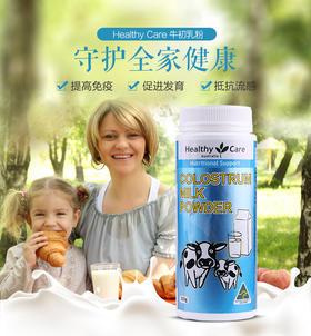 澳洲Healthy Care 超级牛初乳咀嚼片200片提高免疫力
