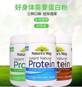 澳洲NatureWay佳思敏天然速溶营养高蛋白质粉健身蛋白粉原味