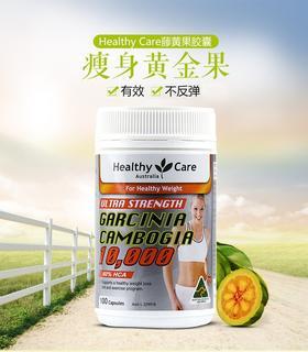 Healthy Care澳洲藤黄果胶囊100粒成人抑制食欲塑型