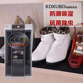 【49选5】【让鞋柜告别湿、潮、臭】日本进口KOKUBO鞋柜消臭防潮垫(长34cm*宽17cm*厚0.6cm)    轻松去潮除臭  告别霉味鞋柜