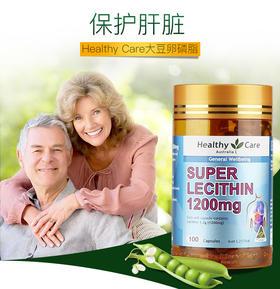 Healthy care大豆卵磷脂软胶囊血管清道夫HC软磷脂进口澳洲保健品