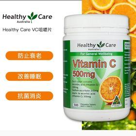 澳洲进口Healthy Care Vitamin维生素C维他命c咀嚼片500片