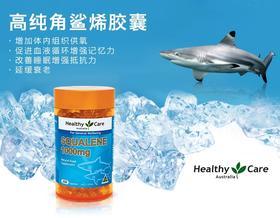 Healthy Care角鲨烯软胶囊200粒提神抗疲劳增加供氧澳洲进口