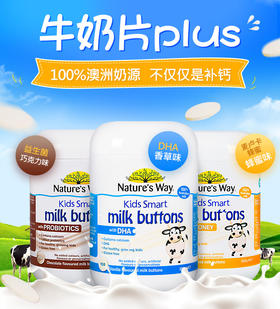 NatureWay佳思敏干吃高钙牛奶片300g巧克力味加益生菌