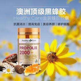 澳洲进口HealthyCare蜂胶囊2000mg 200粒高浓度黑蜂胶软胶囊
