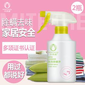【买一瓶送一瓶】除螨神器 水纯晶除螨净喷雾剂  床上螨杀虫剂 杀菌消毒