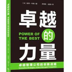 《卓越的力量:加拿大卓越管理公司的创新战略》(订商学院全年杂志,赠新书)