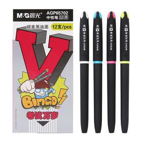 好学子 | 晨光文具中性笔0.5水笔考试万岁系列学生碳素黑油墨 AGP65702