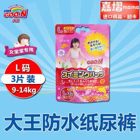 大王女宝宝游泳纸尿裤一次性游泳裤夏季L码3片婴儿短裤防水尿不湿