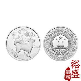2018狗年生肖一公斤银质纪念币