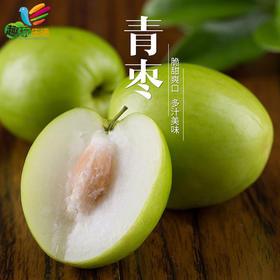 【趣玩云商】云南大青枣新鲜水果牛奶枣5斤装