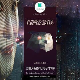 狗熊月读45·仿生人会梦见电子羊吗?