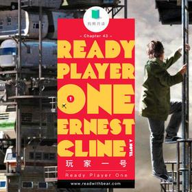 狗熊月读43·玩家一号 - Ready Player One