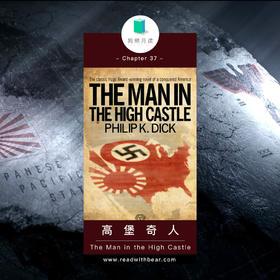 狗熊月读37·高堡奇人 - The Man in the High Castle
