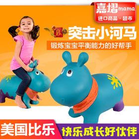 美国比乐B.toys玩具弹跳河马儿童充气羊角球加厚宝宝跳跳马